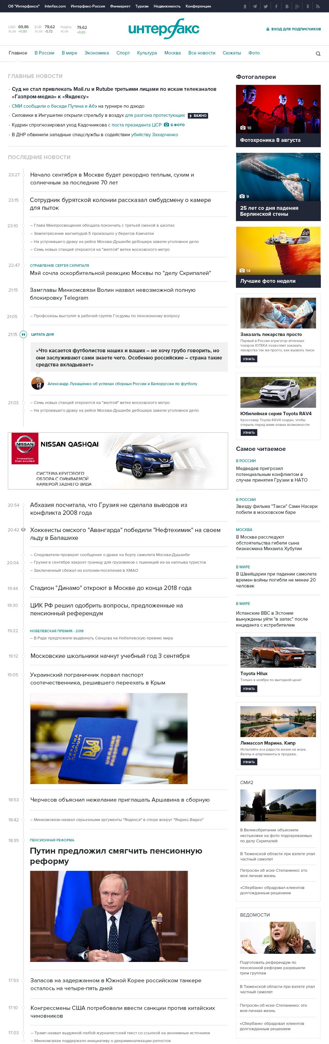 Дизайн ленты новостей на главной странице Interfax
