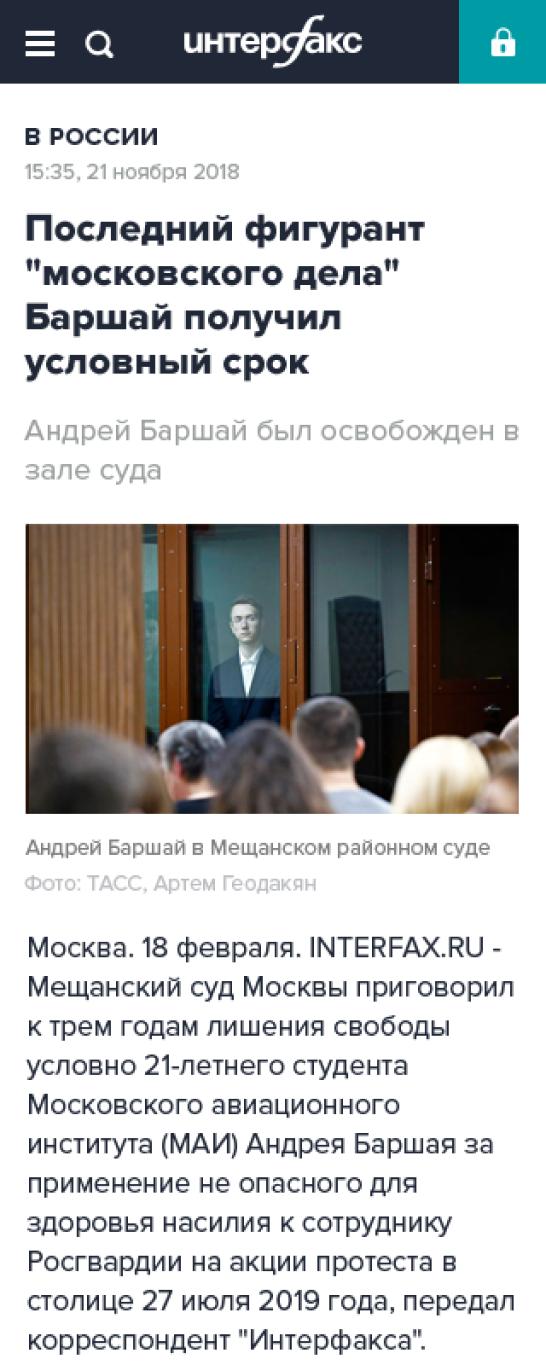 Интерфакс - Статья