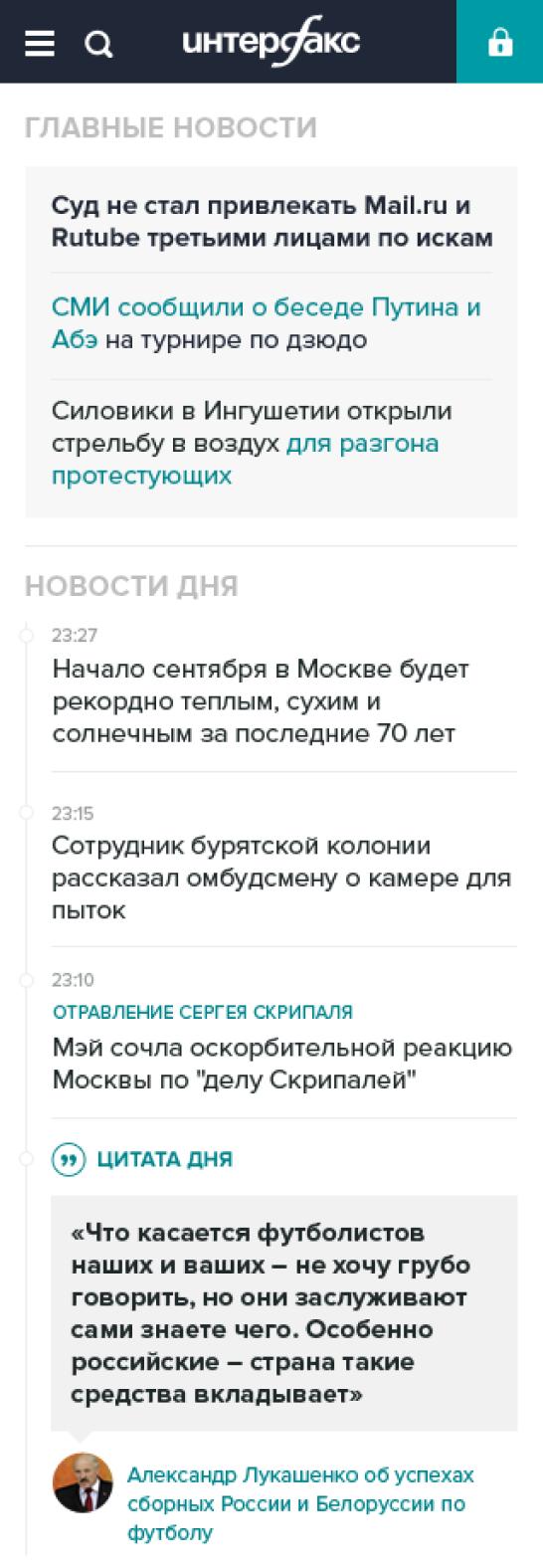 Интерфакс - Новости дня