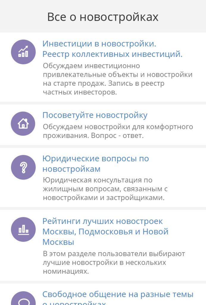 Список форумов