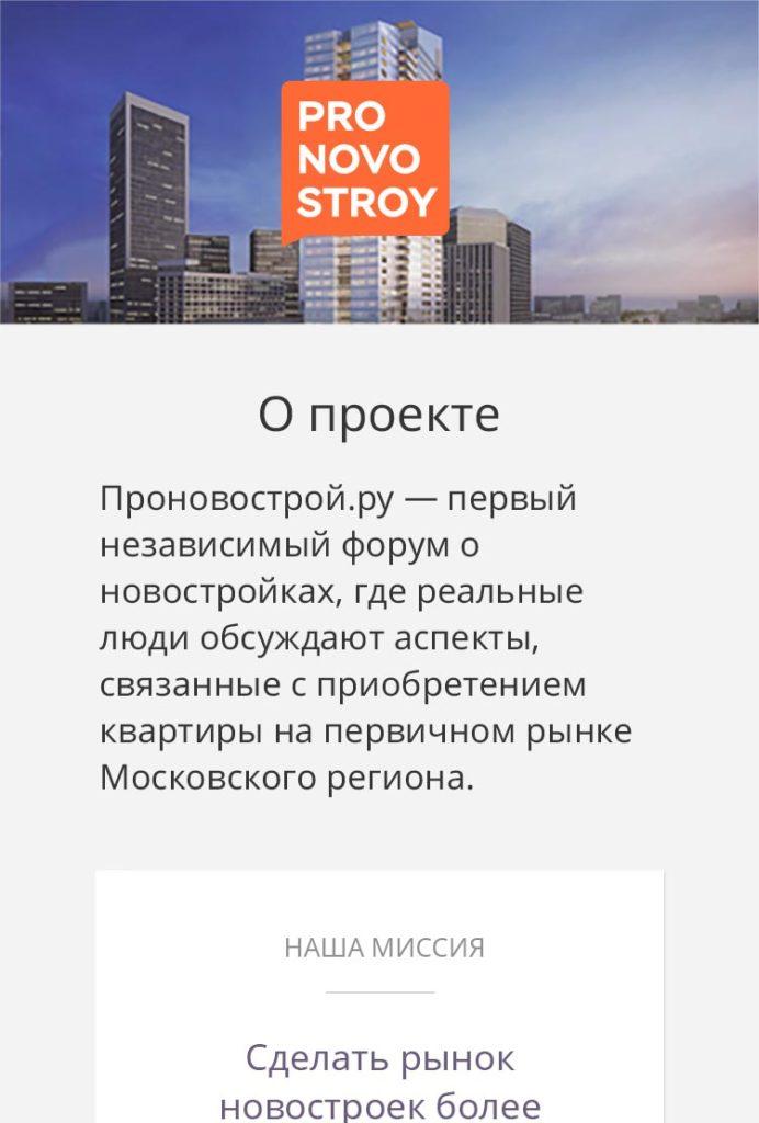 Страница «О проекте»