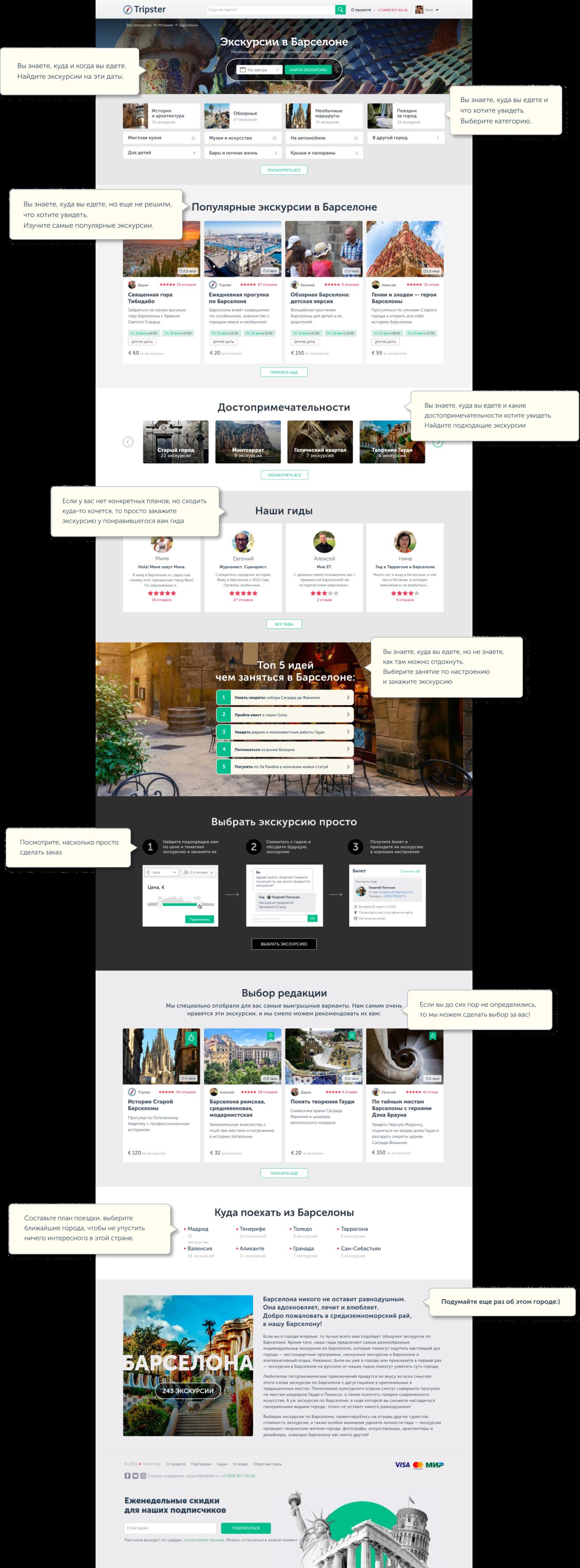 Маршруты пользователя по главной странице экскурсий