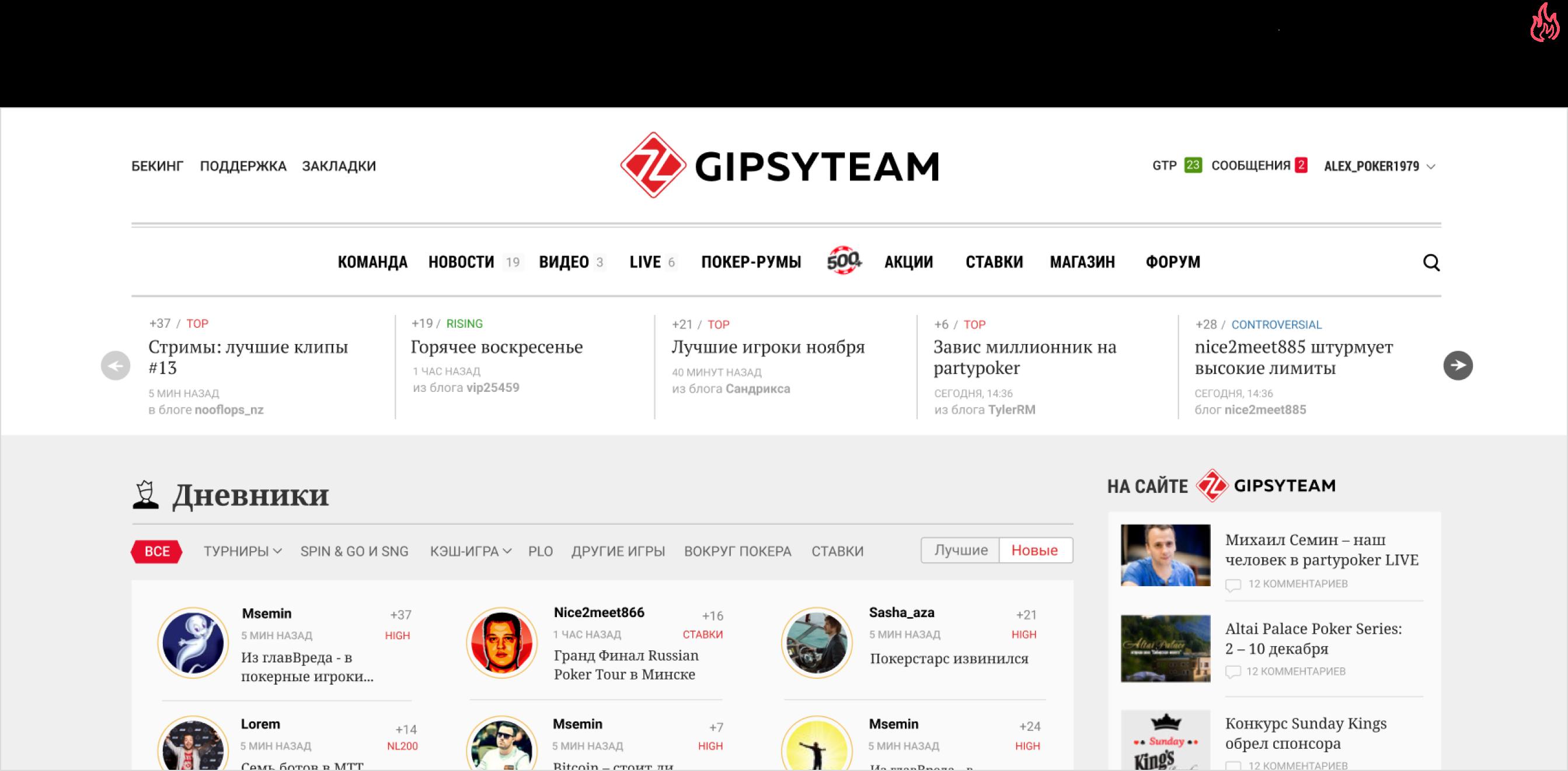 Gipsyteam - обложка