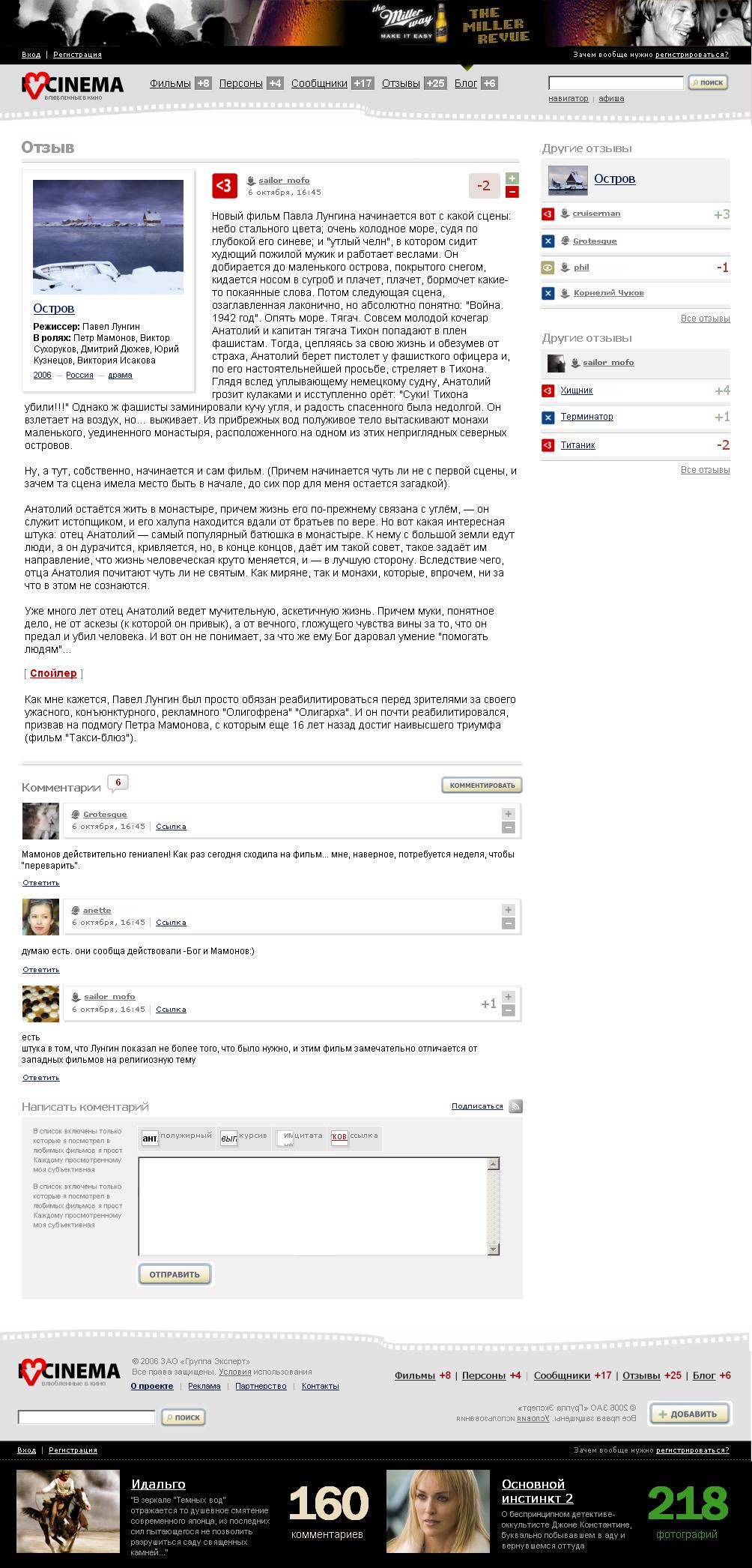 Отзывы о sexmamba.com